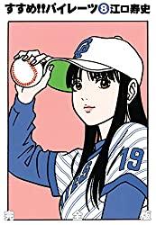 流山漫画の最高峰「すすめ!!パイレーツ」Amazon kindleで無料公開中