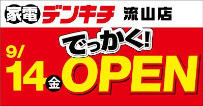 家電のデンキチ流山店は9月14日にでっかくオープン