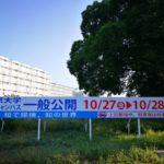 東京大学柏キャンパスの一般公開は10/27 10/28