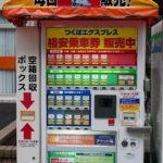 このご時勢に存在感を増すつくばエクスプレス格安自販機。でも一番安いのは駅の券売機というオチ