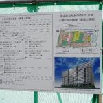 共同住宅794戸15階建て 流山おおたかの森C72計画