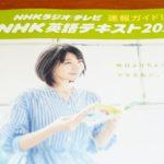 NHK英語テキスト2019にうつされた春の季節的感冒「学習熱」