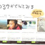 メルカリでの販売を自由研究にした小学1年生の母ちゃんは流山の秋元康