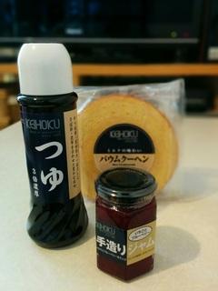 KEIHOKU鰭ヶ崎店で流山市プレミアム商品券(500円券)を使ってきました。
