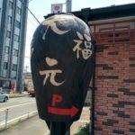 中華料理「大福元」流山に本店があるローカルチェーン