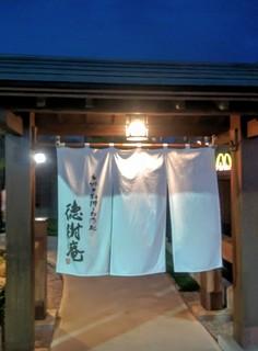 徳樹庵流山おおたかの森店 個室のおかげで気楽に外食できました。