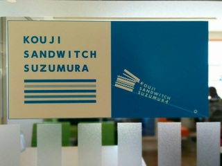 頬張る幸せ サンドウィッチ専門店 KOUJI SANDWITCH SUZUMURA