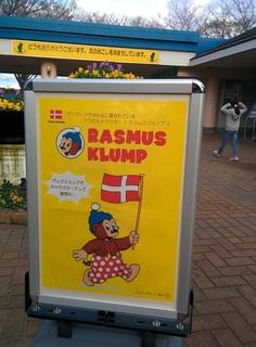 さる年×デンマーク=見た目猿でも実は熊。北欧絵本キャラクター「ラスムスクルンプ」に注目