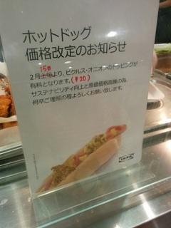 IKEAのホットドッグ トッピング有料化で実質20%値上げ