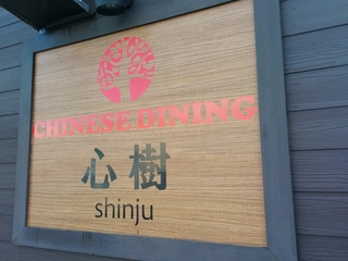 かしわで近く CHINESE DINING心樹