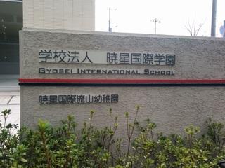 駅前降りたら5秒で学校 暁星国際流山小学校4月に開校