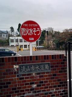 旧流山市水道局、流山本町観光の起点へ。駐車場としての余生を送る