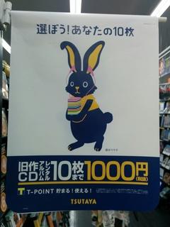 TSUTAYA旧作CDアルバム10枚まで1,000円レンタル