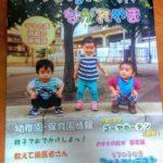 幼稚園、保育園情報を網羅する情報誌「ママstyaleながれやま」2016春夏号刊行と「あの人」の応援