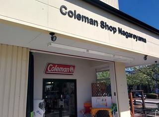 流山にはコールマンの直営/アウトレット店の「コールマンショップ流山」があって助かる話