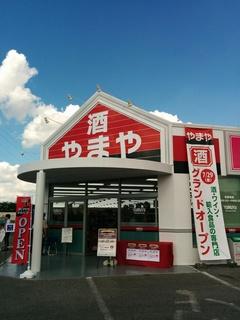 酒のやまや 7/29新店オープン 場所は豊四季のツタヤの少し先