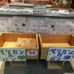 JR秋葉原駅構内「のもの」でペリカンのパンが買えるんですもの