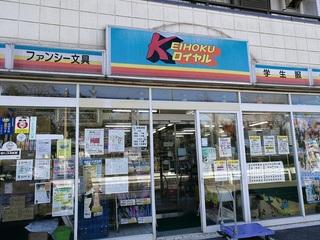 京北ロイヤル ノスタルジックなファンシー文具店