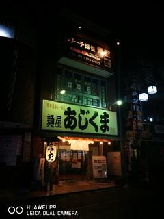 入園入学祝いのラーメン100円セール 4/9開催 初石駅前「あじくま」