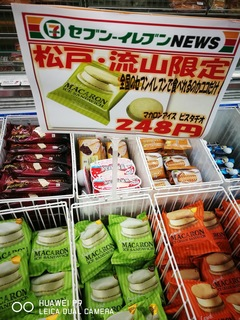 セブンイレブンで流山・松戸限定という局地的なアイス発売に思わず白目になる。