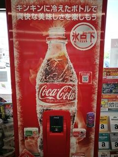 流山でもアイスコールドコカコーラが買えるよ「Oh!It's cool!」
