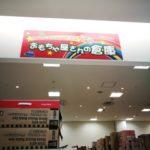 おもちゃ屋さんの倉庫モラージュ柏店の値付けがおかしい