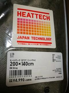 ヒートテック(暖かい)+毛布(暖かい)=ヒートテック毛布(暖かい!!)