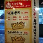 大晦日、えび天求めて丸亀製麺 お持ち帰り天ぷらゲット大作戦