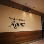bar&restaurant Agoraのオープンとおおたかの森SCのブランド力
