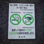 おおたかの森駅周辺に路上喫煙防止区域の標識現れる