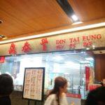 本場台湾の鼎泰豊でのお食事するときのまとめ