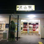 流山駅の夜