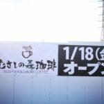 むさしの森珈琲 1月18日オープン