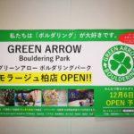 ボルタリングパーク「Green Arrow柏店」12/6(木)モラージュ柏にオープン