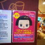 チコちゃんに叱られるグッズ12/14販売開始