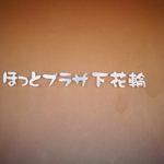 200円で入れるスーパー安い銭湯「ほっとプラザ下花輪」