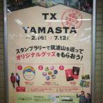 駅前のポスターが誘う「TX × YAMASTA」筑波山スタンプラリー開催