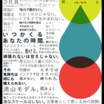 流山市女性向け創業スクールの煽り文句がスリーストライク アウト!!!
