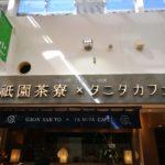 祇園茶寮 × タニタカフェ ららぽーと柏の葉店がどうみてもタこタ