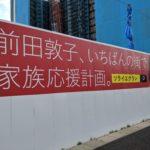 前田敦子さんがおおたかの森で家族の応援を計画中
