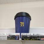 セブンカフェ スペシャルティコーヒー復活