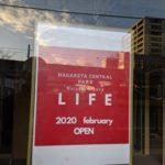 セントラルパーク駅前にLIFEが2月にOPEN