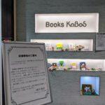ららぽーと柏の葉 Books KaBoS 移転のため2020年1月5日にて営業終了