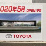 おおたかの森にTOYOTA「ネッツトヨタ東部」が2020年5月Open予定