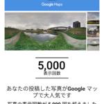 googleローカルガイドとしての活動を始めました
