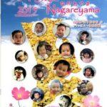 幼稚園、保育園情報を網羅する情報誌「ママStyle Nagareyama」