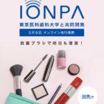 流山には歯ブラシメーカーがある。その名も「IONIC(アイオニック)」