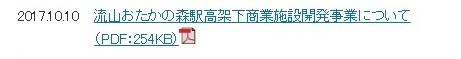 流山おたかの森駅高架下商業施設開発事業について(原文ママ)