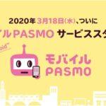 2020/3/18 モバイルPASMO始まる ※iphoneユーザー蚊帳の外